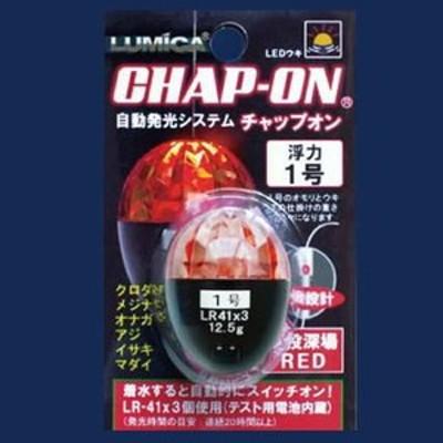 ルミカ  チャップオン 1号   レッド