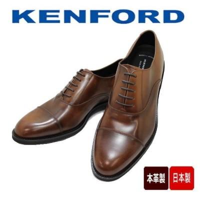ビジネスシューズ メンズ KENFORD KN62  ACJ 茶色3E 本革 ストレートチップ フォーマルシューズ