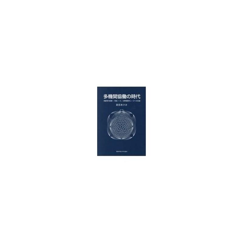 多機関協働の時代/副田あけみ 通販 LINEポイント最大GET | LINE ...