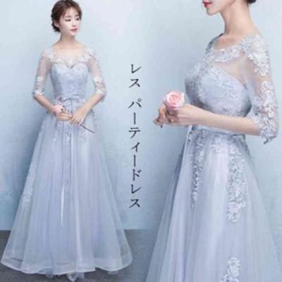 パーティードレス パーティドレス ドレス 結婚式 ワンピース 袖あり 五分袖 2次会 二次会ドレス ワンピースドレス レース お