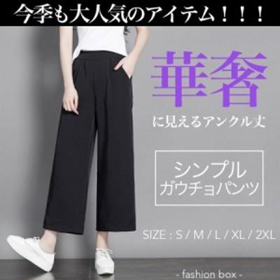 【送料無料ネコポス】新作 S~2XLサイズ! シンプル ガウチョパンツ パンツ ワイドパンツ レディース