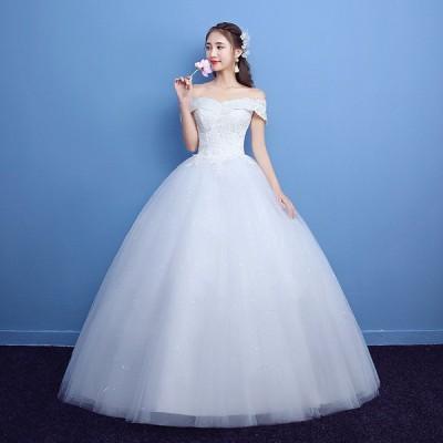 ウエディングドレス 純白 結婚式 披露宴 ブライズメイド ブライダル ロング プリンセス フェミニン 安い 可愛い オフショルダー