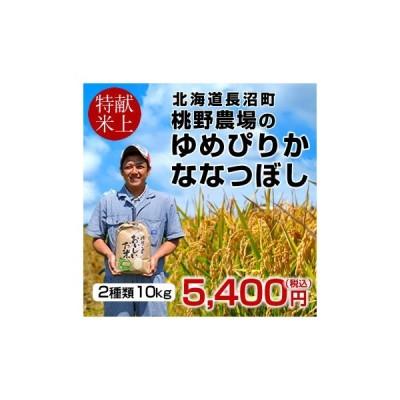 【おいしいお米】ゆめぴりか5kg&ななつぼし5kg 計10kg 新米 食べ比べセット 令和2年産 2020 北海道米 白米 特A 皇室献上米 農家直送