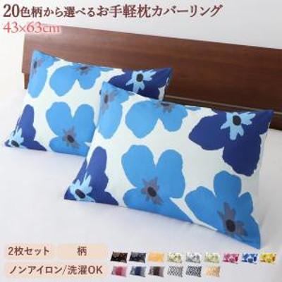 枕カバー 20色柄から選べるお手軽枕カバーリング枕カバー2枚組柄