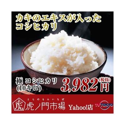 極 コシヒカリ(10キロ) カキのエキスが含まれている牡蠣殻粉を肥料として使用!