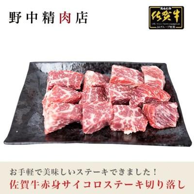 牛肉ステーキ 佐賀牛赤身サイコロステーキ切り落し(200g)