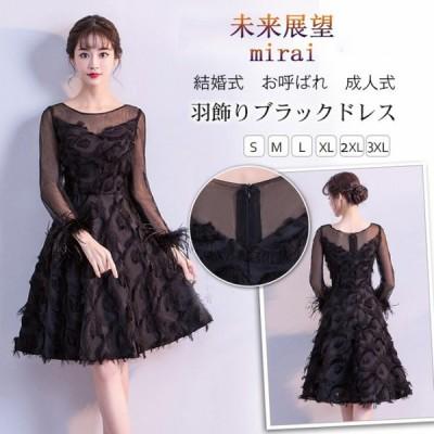 パーティードレス 結婚式 ドレス 袖あり 大人 黒ドレス ウェディングドレス 二次会ドレス 膝丈 Aライン ドレス パーティドレス お呼ばれ