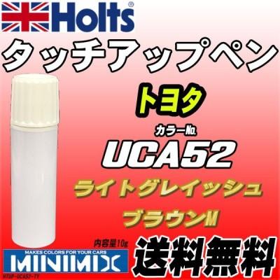 タッチアップペン トヨタ UCA52 ライトグレイッシュブラウンM Holts MINIMIX