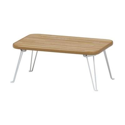 センターテーブル テーブル リビングテーブル ローテーブル 折りたたみテーブル 折りたたみ 幅45cm ナチュラル 座卓 ちゃぶ台 机 軽い 軽量 木目調 完成品
