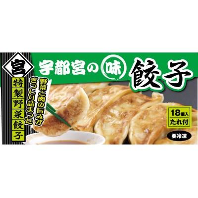 宮の特製野菜餃子3箱セット