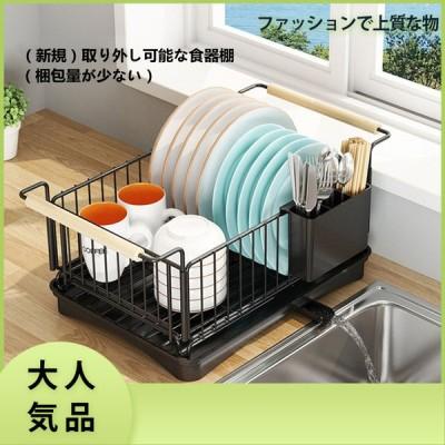 水切りかご 水切りラック シンク上 キッチン用品 台所用品 キッチン収納 箸立て ふきん掛け 皿立て スチール トレー付き