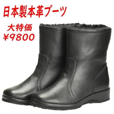 ブーツ 本革 ハーフブーツ ボア 3E 黒 ブラック 日本製