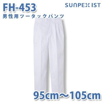 食品用白衣/工場用白衣 SerVoサーヴォ ボトムス FH-453 男性用ツータックパンツ ホワイト 抗菌 95cmから105cm 大きいサイズSALEセール
