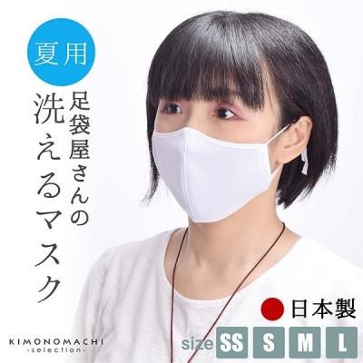 マスク 日本製 洗える 冷感 「足袋屋さんの洗えるマスク 白」uv 子供 大人 布マスク 国産 メーカー 小さめ あり (返品不可)(メール便可)