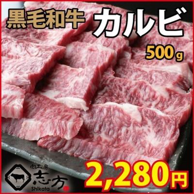 黒毛和牛 カルビ 500g 焼肉 バーベキュー BBQ 牛肉 焼き肉 プレゼント ギフト