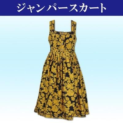 フォークダンス衣装 ジャンパースカート プリティードール