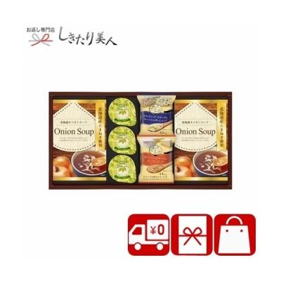 父の日 早割 挨拶品 送料無料 洋風スープ&オリーブオイルセット(W21-07)