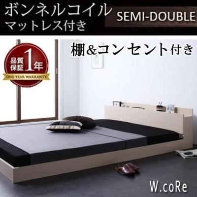 棚・コンセント付きフロアベッド(W.coRe)ダブルコア(ボンネルコイルマットレス:レギュラー付き)セミダブル オフホワイト