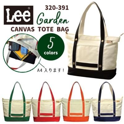 リー トートバッグ Lee Garden キャンバス地 トート 天ファスナー ユニセックス A4収納 320-391