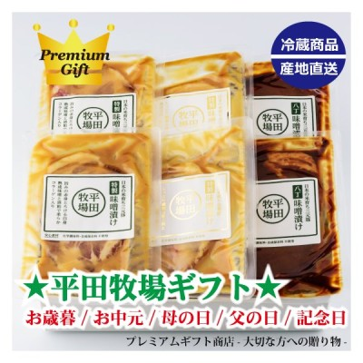 金華豚三元豚肩ロース味噌漬けギフト(6枚入)JHM-3SK06(冷蔵)お歳暮/お中元/ギフト