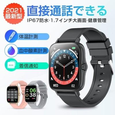スマートウォッチ 1.7インチフルタッチスクリーン 通話機能付 血圧 体温 血中酸素濃度計 着信通知 歩数計 IP67防水