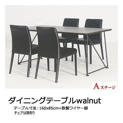 ダイニングテーブル単品 幅160奥行85cm 鉄製ワイヤー脚 ウォールナット (Aステージ)fs065wal-2-160