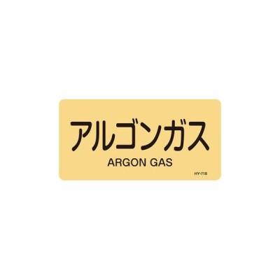 JIS配管識別明示ステッカー ガス関係 日本緑十字社 HY-718S アルゴンガス