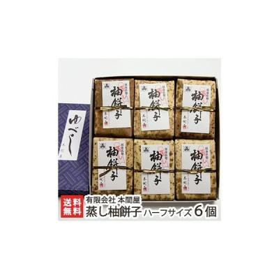 越後柚餅子 蒸し柚餅子(ゆべし)ハーフサイズ 6個入り 本間屋/御歳暮にも!ギフトにも!/のし無料/送料無料