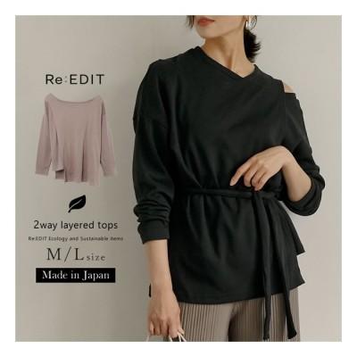 Re:EDIT MADE IN JAPAN アレンジの効く重ね着デザイン 日本製スムースコットンレイヤード風トップス トップス/Tシャツ/カットソー ブラウン L レディース