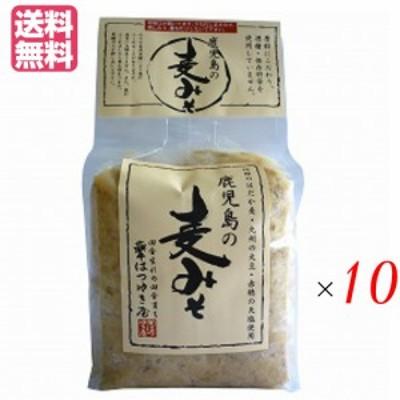 麦味噌 九州 無添加 はつゆき屋 鹿児島の麦みそ 1kg 10個セット