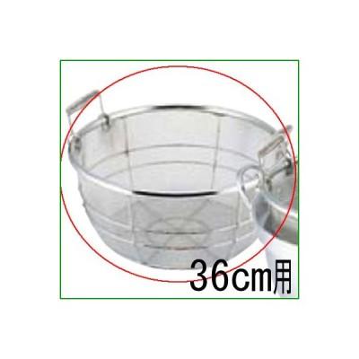 料理鍋用 揚げザル (手付) 36cm用/業務用/新品/小物送料対象商品