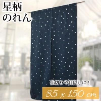 のれん 星柄 可愛い ネイビー 85×150cm キララ