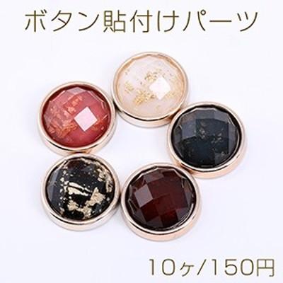 ボタン貼付けパーツ アクリルパーツ 樹脂貼り 金箔封入 丸型 17mm【10ヶ】