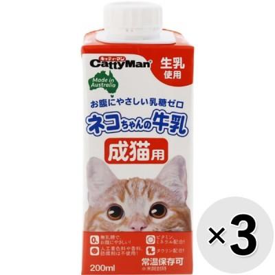 【セット販売】ネコちゃんの牛乳 成猫用 200ml×3コ