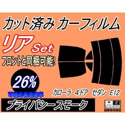 リア (s) カローラ 4D セダン E12 (26%) カット済み カーフィルム ZZE122 ZZE124 NZE120 NZE121 124 CE121 トヨタ