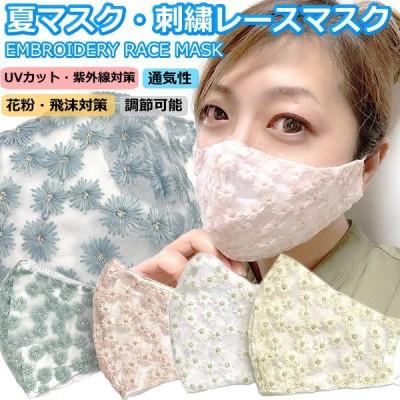 即納 送料無料 刺繍 レースマスク 洗える 涼しい ゴム紐仕様 調節ストッパー付き 可愛い 花柄 フラワー 立体マスク 薄地 夏用マスク