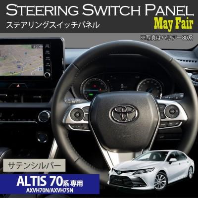 アルティス 70系 AXVH70N/AXVH75N 専用 ステアリング スイッチ パネル カバー ハンドル リモコン サテンシルバー ABS樹脂 ダイハツ DAIHATSU ALTIS