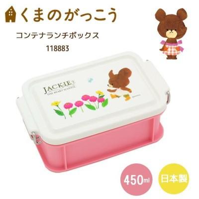 くまのがっこう コンテナランチボックス お弁当箱 450ml 日本製 お弁当グッズ ジャッキー 雑貨 おしゃれ かわいい キャラクターグッズ