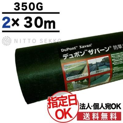 ザバーン350G 2m×30m 60平米 グリーンフィールド デュポン社 防草シート 強力タイプ 耐用年数:半永久(砂利下) 約10〜15年(曝露) グリーン