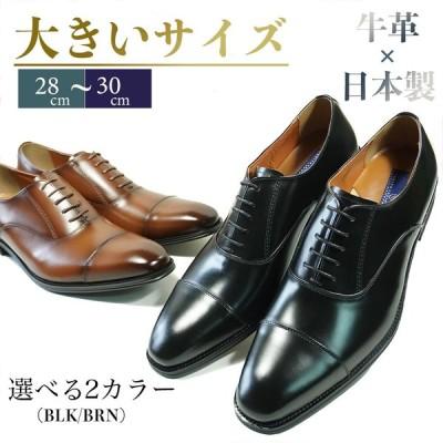 ビジネスシューズ 30cm 29cm 28cm キングサイズ 大きいサイズ メンズ 日本製 本革 おしゃれ keithvaller