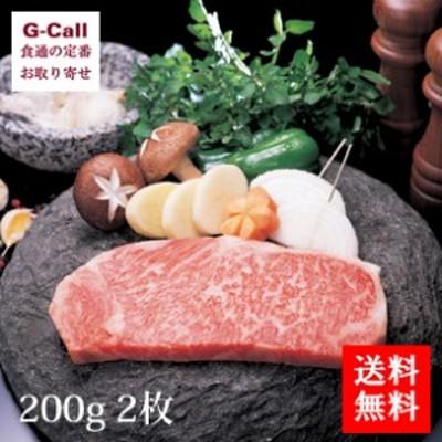 送料無料 5等級 飛騨牛 サーロインステーキ(200g×2)