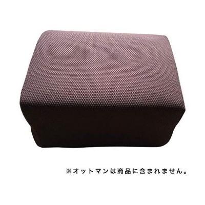 山八商事 Colors パルマ ソファーカバー ブラウン オットマン用 452-020811-2399 (ブラウン オットマン用)