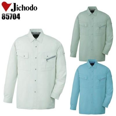 作業服 作業着 春夏 秋冬兼用 薄手のオールシーズン素材   長袖シャツ 自重堂Jichodo85704