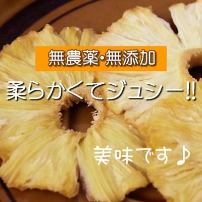 パイナップル 70g ドライフルーツ 砂糖不使用 無添加 乾燥パイン パイナップル パイン 乾燥 ノンシュガー ドライパイン ウガンダ 栽培期間中 農薬不使用