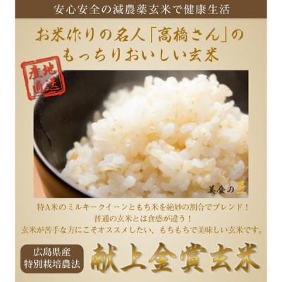 新米 令和2年  自然栽培米 無農薬 新米 玄米 1kg 送料無料 一等米 GABA 広島県産 献上金賞玄米