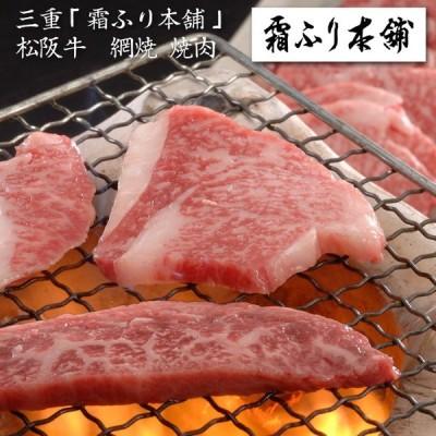 三重「霜ふり本舗」松阪牛 網焼・焼肉・送料無料