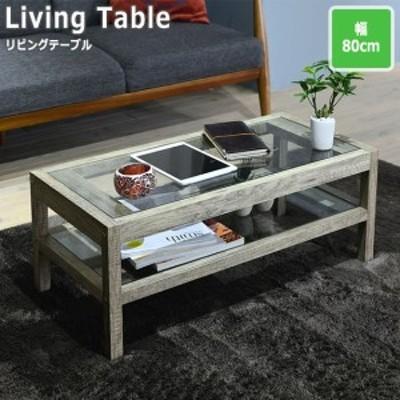 OLD WOOD オールドウッド リビングテーブル (机 テーブル センターテーブル コンパクト 1人暮らし ガラス天板 カントリー ナチュラル カ