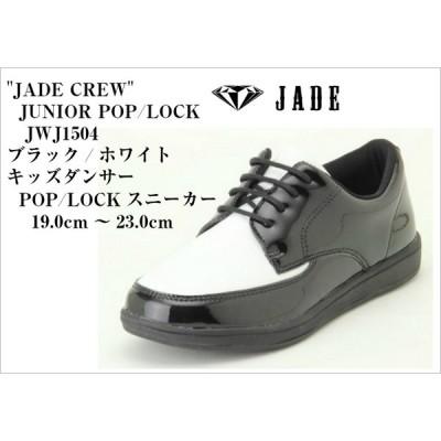 19.0cm〜23.0cm JADE [ジェイド] キッズ ダンス スニーカー シューズ JWJ1504 キッズダンサー スニーカー