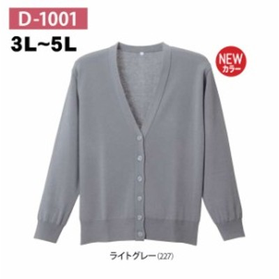 抗ピル長袖カーディガン D-1001 ライトグレー 3L-5L ディーフェイズ(レギュラー丈)【D-1001】