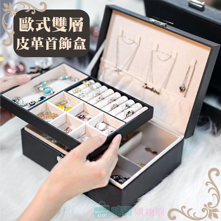 歐式皮革雙層首飾盒 珠寶盒 帶鎖 飾品收納盒